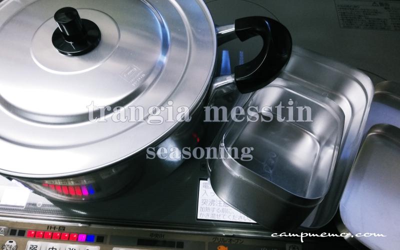 シーズニング用に米のとぎ汁を沸かす鍋とメスティン