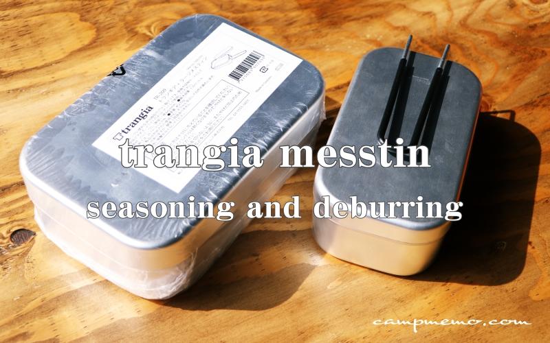 メスティンのラージサイズと標準サイズのTR-210