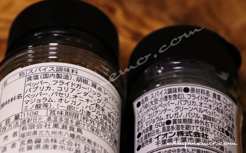 黒瀬のスパイスとイオンの醤油が香るブレンドスパイス