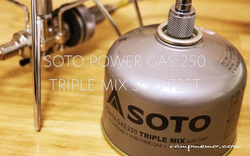 ST-310とSOTOのOD缶パワーガス250トリプルミックス SOD-725T