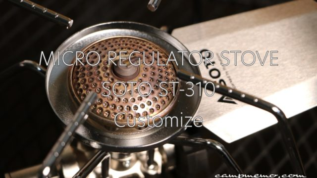 SOTO マイクロレギュレーターストーブ ST-310 カスタマイズ