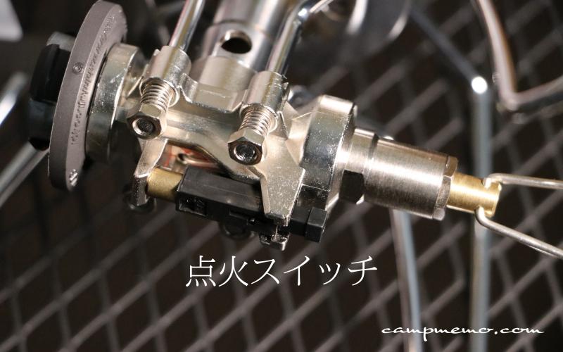 SOTO マイクロレギュレーターストーブ ST-310 点火スイッチ