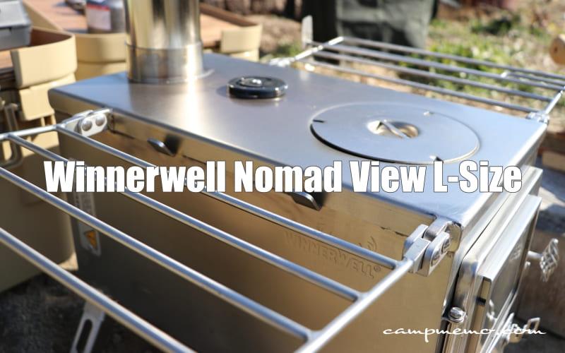 Winnerwell Nomad View L-Size 本体