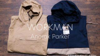 ワークマンの綿アノラックパーカーと綿かぶりヤッケ