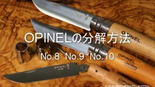 OPINEL No.8 No.9 No.10