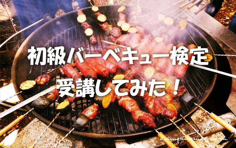 名古屋で開催された日本バーベキュー協会の初級バーベキュー検定のようす。