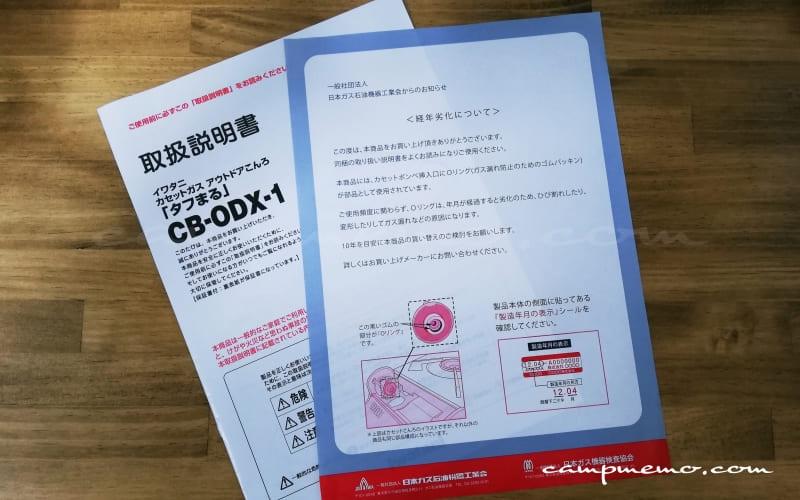 日本ガス石油機器工業会からのお知らせ、カセットこんろなどの経年劣化について