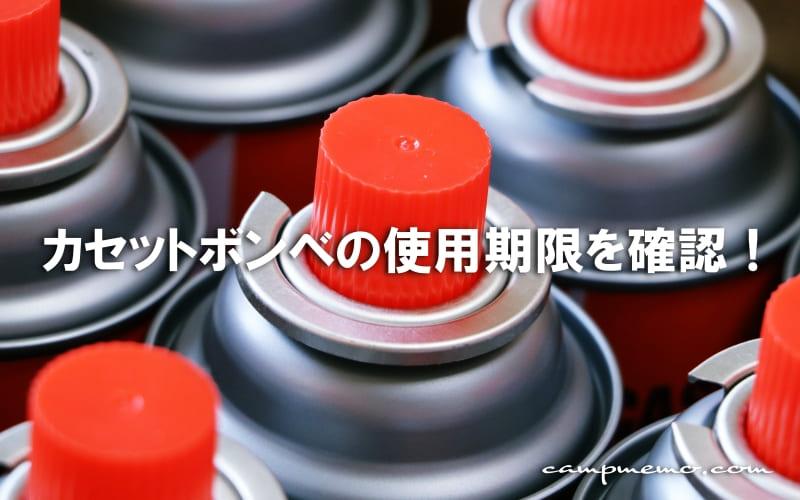 Iwataniカセットボンベ