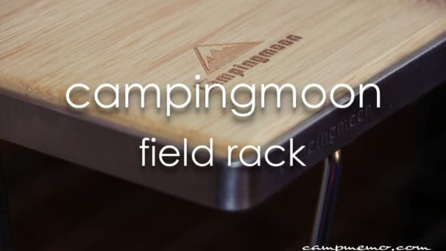 キャンピングムーン(CAMPING MOON) フィールドラック 竹製天板セット