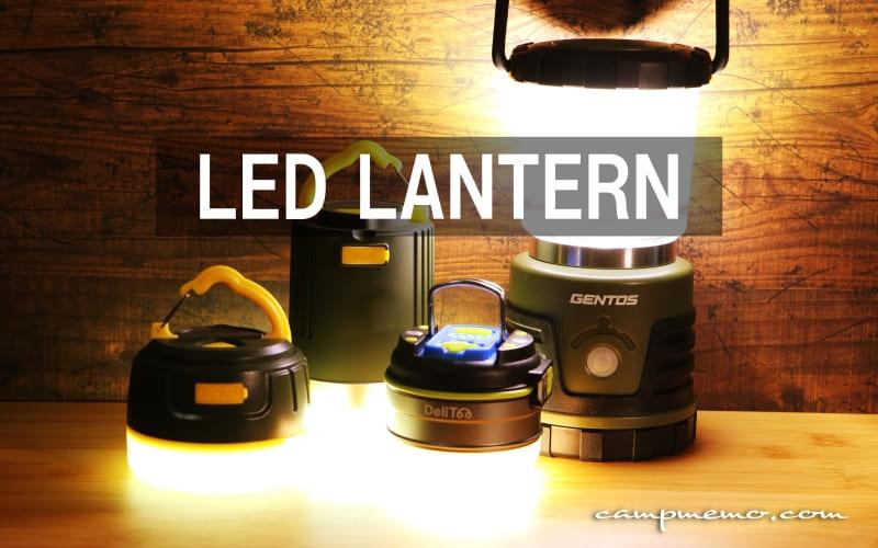 充電式と電池式のLEDランタン