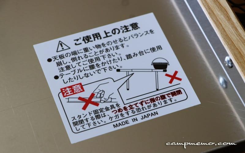 ユニフレームの焚き火テーブルご使用上の注意!