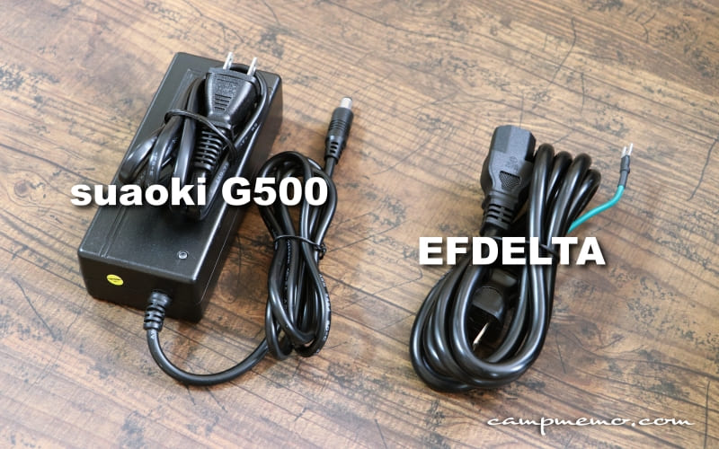 EFDELTAとsuaoki-G500のAC充電ケーブル比較