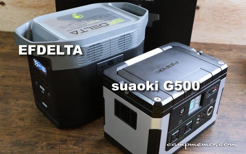EFDELTAとsuaoki-G500の大きさ比較
