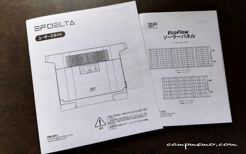 EFDELTAユーザーズガイド